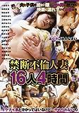 禁断不倫人妻16人4時間 [DVD]