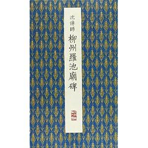 柳州羅池廟碑 (原色法帖選)