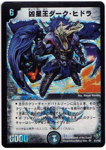 【シングルカード】凶星王ダーク・ヒドラ S1/S2 (デュエルマスターズ)スーパーレア /ホイル仕様