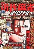 近代麻雀オリジナル 2012年 02月号 [雑誌]