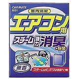 カーメイト消臭剤 車内清潔スチーム消臭 エアコン用 無香 D21