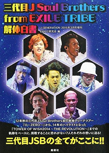 三代目J Soul Brothers from EXILE TRIBE 解体白書 2015年 03 月号 [雑誌]: J-GENERATION 増刊