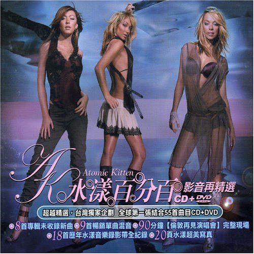 Atomic Kitten - Access All Areas: Remixed and B-Sides - Zortam Music