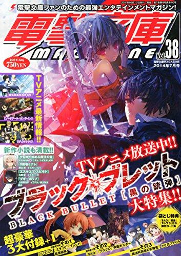 電撃文庫 MAGAZINE (マガジン) 2014年 07月号 [雑誌]
