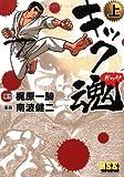 キック魂 (上) (マンガショップシリーズ (45))