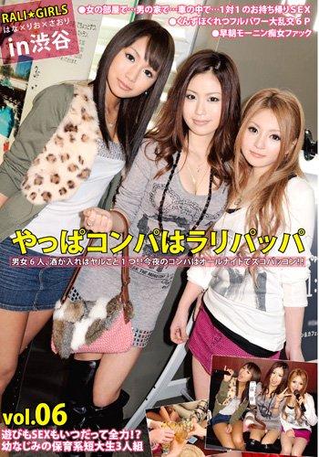 やっぱコンパはラリパッパ Vol.06 [DVD]