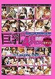 巨乳Remasteringコレクション4時間SPECIAL [DVD]