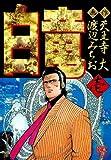 白竜 1 (Nichibun comics)