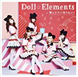 Fake-Doll☆Elements