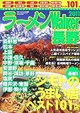 ラーメンウォーカームック  ラーメンウォーカー長野 2011  61803‐10 (ウォーカームック 208)