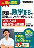 荻島の数学II・Bが初歩からしっかり身につく「いろいろな式+指数・対数+三角関数」