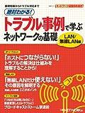 絶対わかる! トラブル事例で学ぶネットワークの基礎 LAN/無線LAN (日経BPムック ネットワーク基盤技術選書)