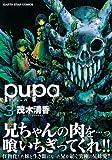 pupa(3) (アース・スターコミックス)