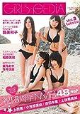 CD&DLでーた別冊 GIRLS-PEDIA Vol.3 (エンターブレインムック)