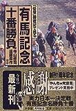 有馬記念十番勝負—「優駿」観戦記で甦る (小学館文庫)