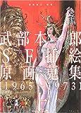 武部本一郎SF挿絵原画蒐集〈上〉1965~1973