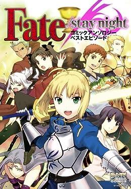Fate/stay night コミックアンソロジー ベストエピソード (DNAメディアコミックス)