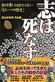 志は死なず 過去世物語日本編―教科書には出てこない「もう一つの歴史」