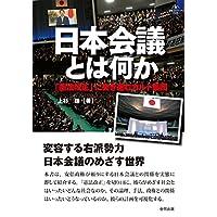 上杉 聰 (著) (3)新品:   ¥ 1,080 ポイント:10pt (1%)16点の新品/中古品を見る: ¥ 1,080より