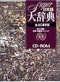 Super日本語大辞典 全JIS漢字版 CD-ROM版—Windows対応