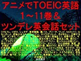 アニメでTOEIC英語1~11巻&ツンデレ英会話セット(けもフレ、リゼロ、シュタゲ、東京喰種、黒バス、ブリーチ、ワンピ、ナルト、ひなこのーと、武装少女マキャヴェリズム、サクラダリセット、月がきれい、正解するカド、ダンまち、ロクでなし、エロマンガ先生、すかすか、ゼロの書、Re:CREATORS、アリスと蔵六、つぐもも、FAG、クロプラ、クラクエ、恋愛暴君、CLANNAD、ノゲノラ、Fate ... UBW、
