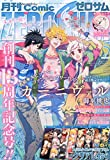 コミックZERO-SUM2015年5月号