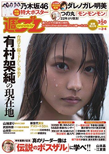週プレ No.3&4 1/25 号 [雑誌]