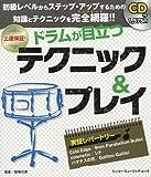 ドラムが目立つ テクニック&プレイ(CD付) (シンコー・ミュージックMOOK)