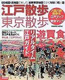 江戸散歩・東京散歩—切り絵図・古地図で楽しむ、最新東京地図で歩く100の町と道 (Seibido mook)