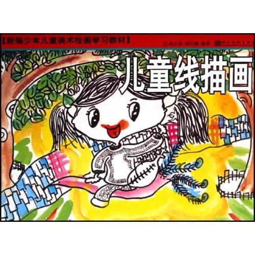 儿童线描画(新编少年儿童美术绘画学习教材)-新编少年儿童美术绘