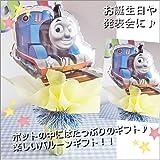 ベビーに贈る男の子に人気な機関車トーマスのバルーンギフト★ 「機関車トーマス バルーンポット」 ベビーの喜ぶお菓子がたっぷり入ってます♪お食い初め、初節句、お誕生日ファーストバースデイにも?お届け日時指定も可能です。