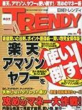 日経 TRENDY (トレンディ) 2013年 04月号 [雑誌]