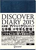 DISCOVER DIARY 2015 <ネイビー>