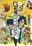 G戦場ヘヴンズドア 3集 (IKKI COMICS)