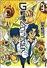 G戦場ヘヴンズドア 第3巻 2003年09月30日発売