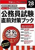 公務員試験 直前対策ブック 28年度 (受験ジャーナル特別企画3)