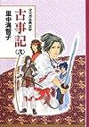 古事記 弐: 創業90周年企画 (マンガ古典文学シリーズ)