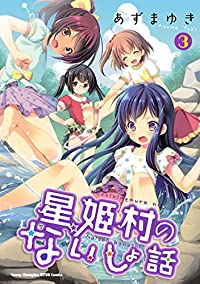 星姫村のないしょ話 3 (ヤングチャンピオン烈コミックス)