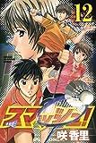 スマッシュ! 12 (12) (少年マガジンコミックス)