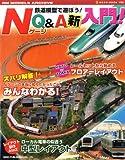 鉄道模型で遊ぼう! NゲージQ&A新入門 (NEKO MOOK 1763)
