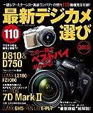 最新デジカメ選び2015 学研カメラムック