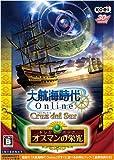 大航海時代 Online ~Cruz del Sur~ トレジャーパック オスマンの栄光