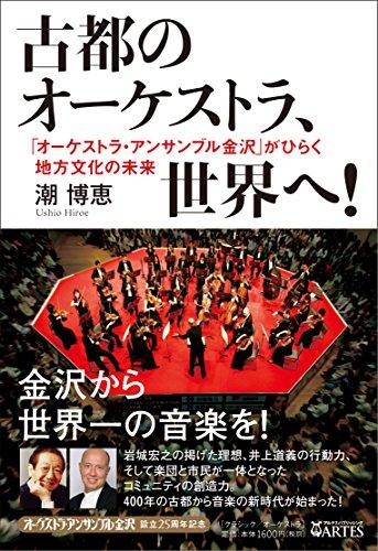 古都のオーケストラ、世界へ! ──「オーケストラ・アンサンブル金沢」がひらく地方文化の未来