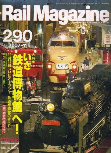 Rail Magazine (レイルマガジン) 2007年 11月号 [雑誌]