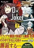 D×D Joker / キサ のシリーズ情報を見る