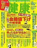 健康 2006年 06月号 [雑誌]