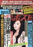 週刊ポスト 2013年 8/2号 [雑誌]