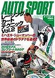 レーシングカートテクニック Vol.2 (SAN-EI MOOK)