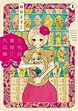 三代目薬屋久兵衛 【Kindle限定おまけ付】 (1) (FEEL COMICS)