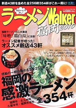 ウォーカームック ラーメンWalker福岡2010